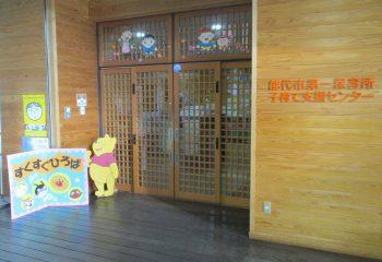 能代地域子育て支援センター サンピノ