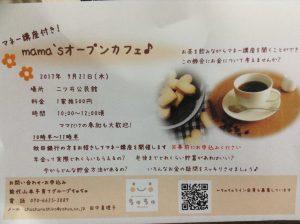 ちゅちゅ mama`sオープンカフェ&マネー講座 @ 二ツ井公民館 | 能代市 | 秋田県 | 日本