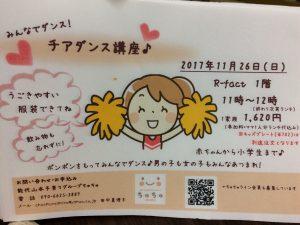 ちゅちゅ チアダンス講座♪ @ R-fact   能代市   秋田県   日本