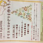 FUN×FAN クリスマスかざりを作ろう♪ @ 広域交流センター | 能代市 | 秋田県 | 日本