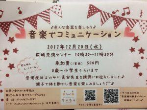 ちゅちゅ 音楽でコミュニケーション♪ @ 広域交流センター | 能代市 | 秋田県 | 日本
