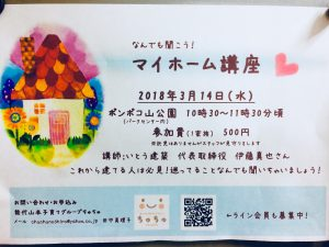 マイホーム講座 @ ポンポコ山公園(パークセンター内) | 八峰町 | 秋田県 | 日本