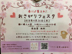 ちゅちゅ おさがりフェスタ @ 働く婦人の家  2階和室   能代市   秋田県   日本